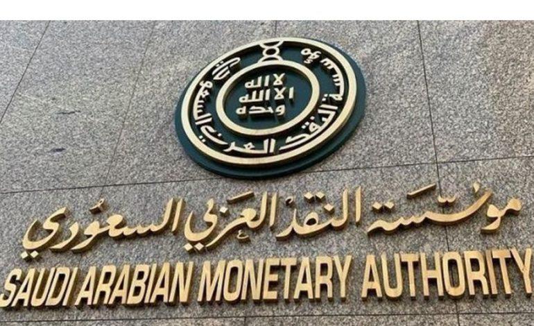 """انضمام """"تابي"""" إلى البيئة التشريعية التجريبية من مؤسسة النقد العربي السعودي"""