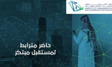 """انطلاق النسخة الرابعة من مسابقة """"تقنية المعلومات والاتصالات """""""