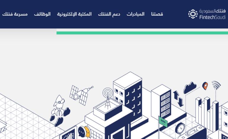 البنك المركزي  السعودي وهيئة السوق المالية: الابتكار في التقنية المالية يساهم في تطوير القطاع المالي