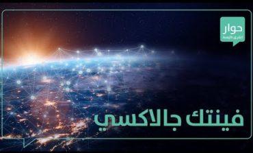 انطلاق الهاكاثون العربي الافتراضي للشمول المالي «يللا فينتيك 2020»