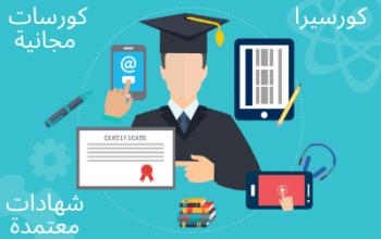 """""""كورسيرا"""" تعلن عن إطلاق منصة Coursera for Campus بخيارات تعلم مجانية"""