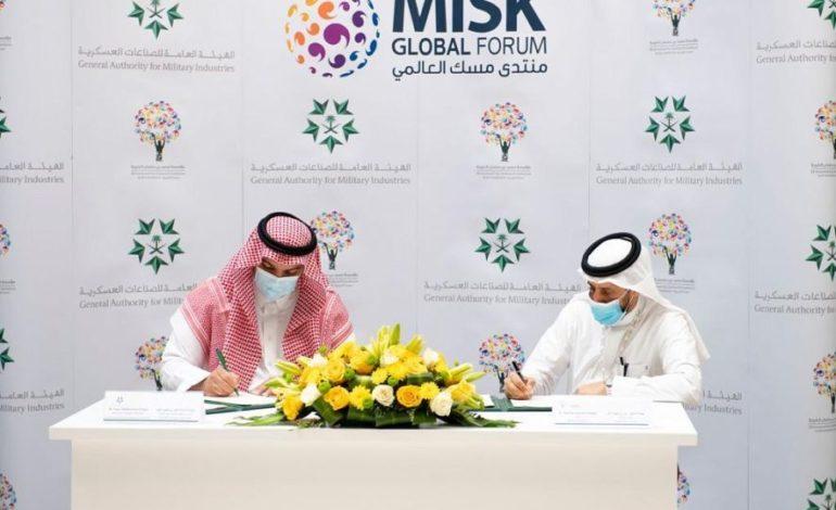 """""""مسك الخيرية"""" و""""هيئة الصناعات العسكرية"""" تبرمان اتفاقية لتطوير الموارد البشرية في القطاع"""