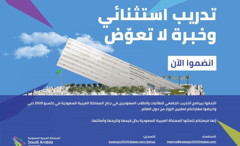 جناح السعودية في إكسبو 2020 يطلق برنامج التدريب الجامعي لشباب وفتيات المملكة