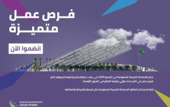 جناح المملكة العربية السعودية في إكسبو 2020 دبي يطلق بوابة التوظيفالإلكترونية