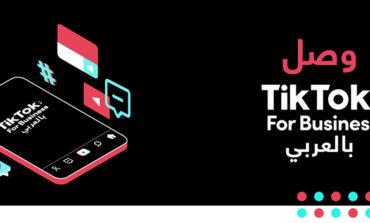 تيك توك للأعمال تعزز تجربة مستخدمي الشرق الأوسط وشمال إفريقيا لتلبية احتياجات الشركات الصغيرة والمتوسطة