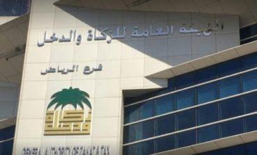 """الزكاة والدخل"""" توقع مذكرة تعاون مع جامعة الإمام محمد بن سعود الإسلامية"""