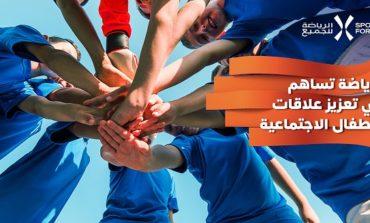 ثماني فوائد لمشاركة الأطفال في الرياضات الجماعية
