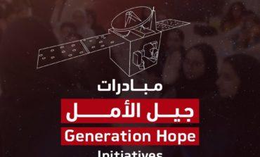"""مشروع الإمارات لاستكشاف المريخ يطلق مبادرات """"جيل الأمل"""""""