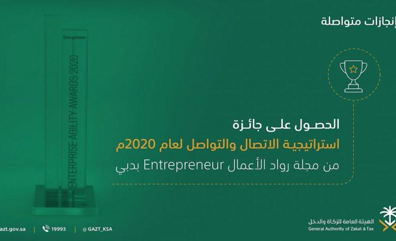 """جائزة جديدة  للـ """"الزكاة والدخل"""" في التغيُّر المؤسسي من مجلة entrepreneur"""