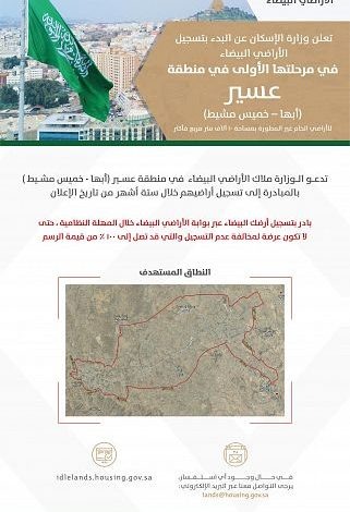 بدء تطبيق المرحلة الأولى من رسوم الأراضي البيضاء في المدينة المنورة وحاضرة عسير