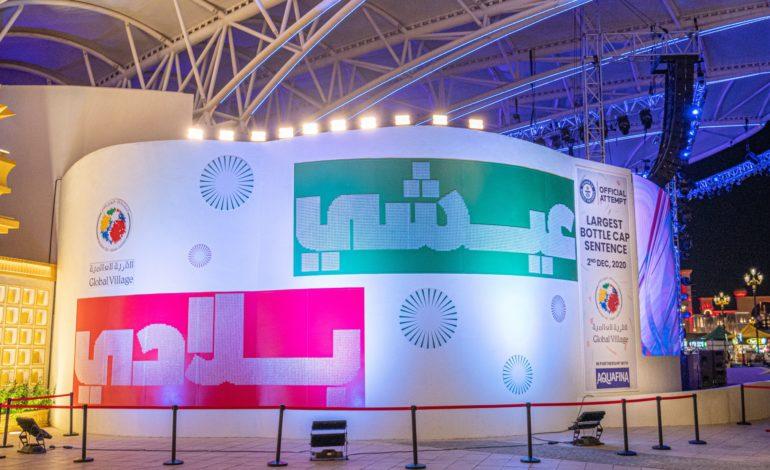 الإمارات تشهد 5 محاولات تحطيم أرقام قياسية عالمية تزامناً مع يومها الوطني 49