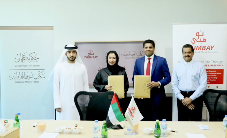 حكومة عجمان توقع مذكرة تفاهم مع مجموعة ثومبي لدعم مواطني دولة الإمارات