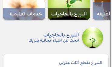 """إطلاق تطبيق """"المجتمع"""" الخدمي الخيري في الإمارات"""