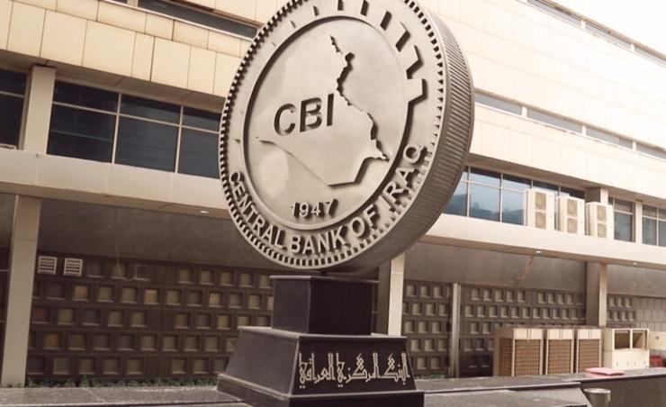 تراجع الإيرادات يدفع البنك المركزي العراقي لخفض قيمة الدينار