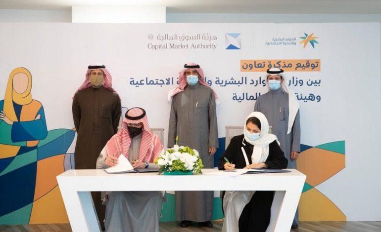 وزارة الموارد البشرية توقع مذكرة تفاهم لدعم وتمكين تواجد المرأة في مجالس إدارات الشركات المدرجة في سوق المال