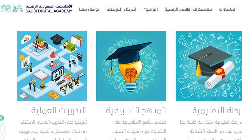 """الأكاديمية السعودية الرقمية تطلق """"معسكر همة لإدارة المنتجات الرقمية"""""""