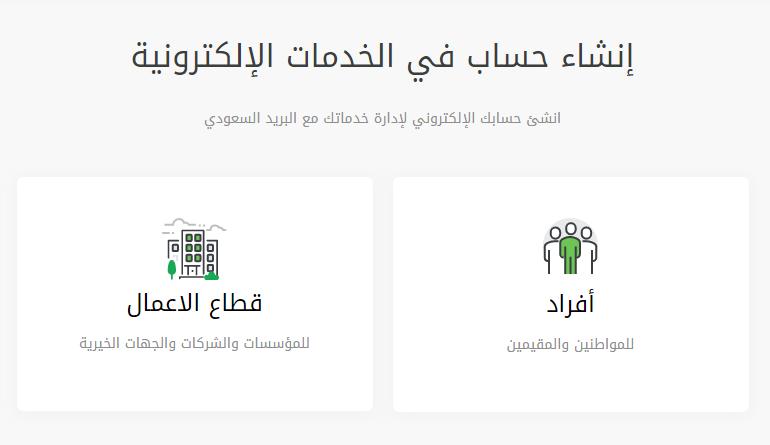 """البريد السعودي يُطلق خدمة """"مسبق الدفع """""""