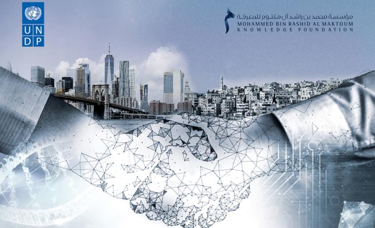 """"""" برنامج الأمم المتحدة الإنمائي """" و"""" مؤسسة محمد بن راشد آل مكتوم للمعرفة """" يطلقان نسخة 2020 من مؤشر المعرفة العالمي"""