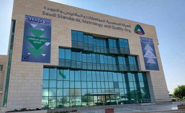 """المواصفات السعودية تلزم المستوردين بتسجيل جميع المنتجات في """"سابر"""""""