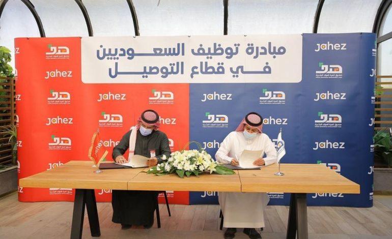 """هدف"""" يوقع اتفاقية تعاون لدعم توظيف المواطنين والمواطنات العاملين في خدمة توصيل الطلبات"""