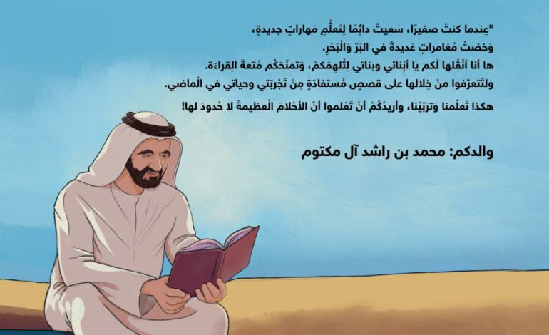 """كتاب محمد بن راشد """"عالمي الصغير"""" يُلهم النشء ويثري مخيلاتهم بقصص من الذاكرة"""