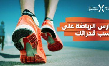تمارين رياضة الجري 101: كيف تبدأ؟