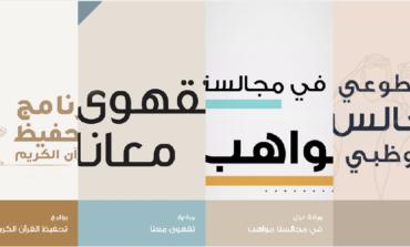 شؤون المجالس بديوان ولي عهد أبوظبي يطلق منصته الإلكترونية