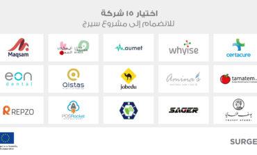 اختيار ١٥ شركة للانضمام إلى مشروع سيرج لتخطيط مسار نمو الشركات الريادية الواعدة