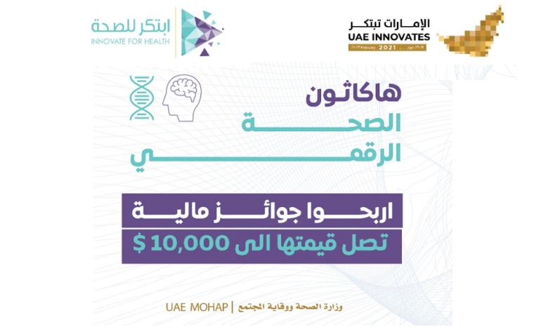 وزارة الصحة ووقاية المجتمع الإماراتيّة تكشف عن سلسلة من الفعاليات للاحتفال بأسبوع الإمارات للابتكار في الفترة من 21 إلى 27 فبراير 2021