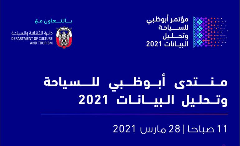 عودة منتدى أبوظبي للسياحة وتحليل البيانات افتراضياً في 28 مارس