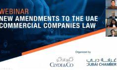 غرفة دبي تستعرض التعديلات الجديدة لقانون الشركات التجارية في الدولة