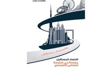 أكثر من 16,000 شركة جديدة في عضوية غرفة دبي في 2020 وصادرات أعضاء الغرفة تصل إلى 185 مليار درهم