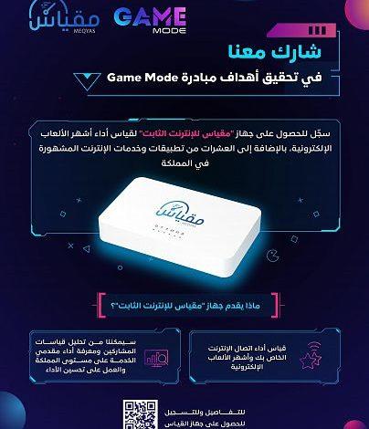 """هيئة الاتصالات"""" تطلق مبادرة Game Mode وتكشف عن سرعات مقدمي الخدمات في الوصول لأشهر الألعاب الإلكترونية في المملكة"""