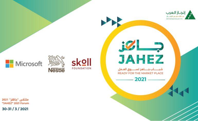 إنجاز العرب تستضيف الملتقى التوظيفي لإعداد الشباب العربي لوظائف المستقبل