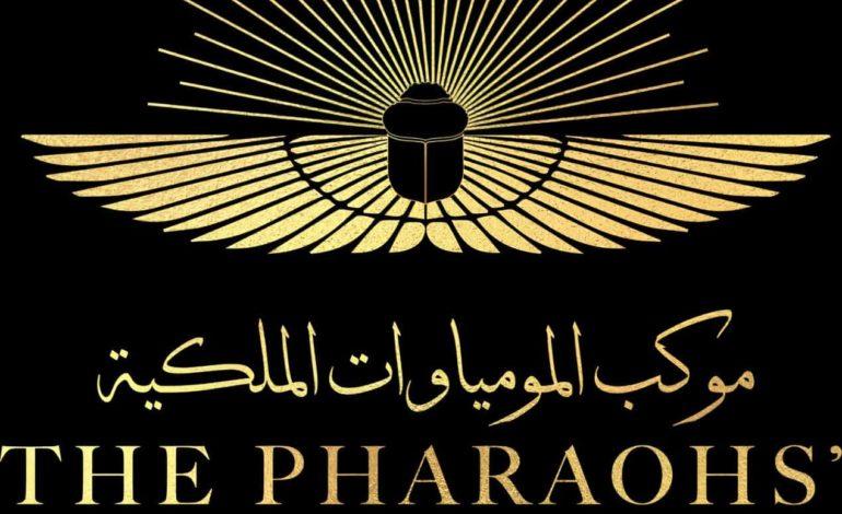 مصر تحتفل بالرحلة الذهبية للموكب الملكي لنقل المومياوات في حدث تاريخي