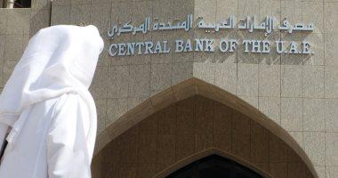 المصرف المركزي يصدر إرشادات جديدة بشأن مواجهة غسل الأموال ومكافحة تمويل الإرهاب