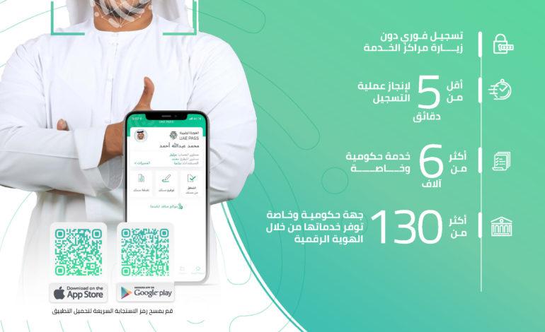 حكومة دولة الإمارات تفعل بصمة الوجه لتسجيل المتعاملين في الهوية الرقمية