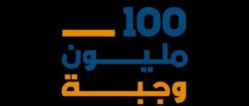 """""""حملة 100 مليون وجبة"""" تبدأ توزيع الطرود الغذائية في الأردن وباكستان ومصر"""