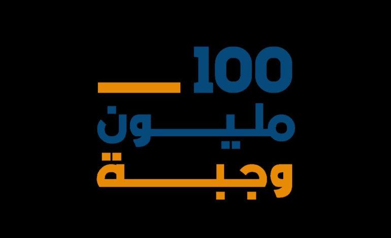 """محمد بن راشد يطلق حملة """"100 مليون وجبة""""الحملة الأكبر لتوفير الطعام في  20 دولة"""