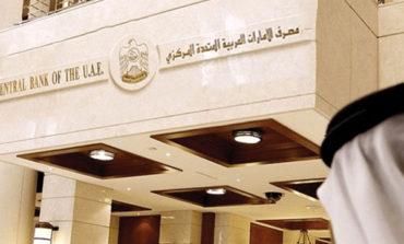 المصرف المركزي يصدر نظاما للبنوك المتخصصة