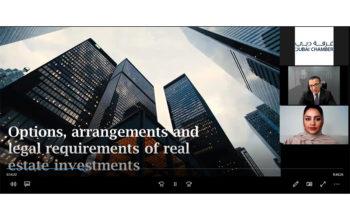 غرفة دبي تستعرض آخر التطورات والتحديات الرئيسية للقطاع العقاري في الإمارات