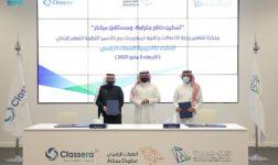 وزارة الاتصالات توقع مذكرة تفاهم لإنشاء أكاديمية العطاء الرقمي