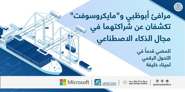 مرافئ أبوظبي وشركة مايكروسوفت تتعاونان لتوفير حلول تقنية مبتكرة