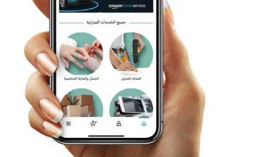 خدمات أمازون المنزلية تطلق خدمة تأجير السيارات رقمياً عبر شركات تأجير السيارات في الإمارات