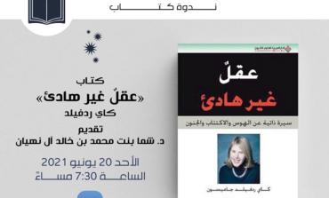 """مجلس شما بنت محمد للفكر والمعرفة يناقش كتاب """"عقل غير هادئ"""""""