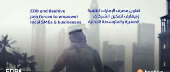 """مصرف الإمارات للتنمية يوقع اتفاقية مع """"بيهايف"""" ويخصص 30 مليون درهم لصالح الشركات الصغيرة والمتوسطة"""