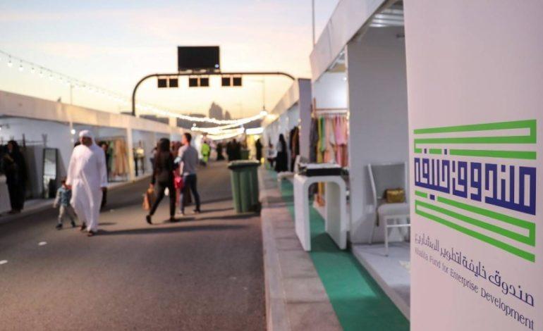 """صندوق خليفة لتطوير المشاريع يطلق مخيمه الصيفي """"فينشوريست"""