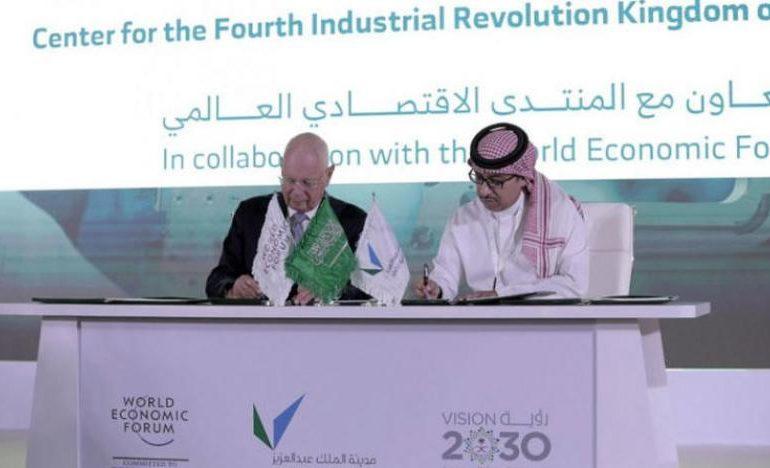 إطلاق مركز الثورة الصناعية الرابعة في السعودية بشراكة مع المنتدى الاقتصادي العالمي
