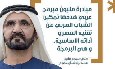 """محمد بن راشد يحتفي بإنجازات خريجي """"مبادرة مليون مبرمج عربي"""""""