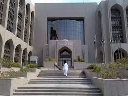 مصرف الإمارات المركزي : 7 أهداف لتوجهات إستراتيجية من بينها إصدار عملة رقمية